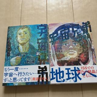 漫画 宇宙兄弟 31 32巻セット売り(青年漫画)