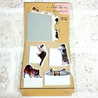 フェリシモ(FELISSIMO)のノートで遊ぶ猫ふせん②(ノート/メモ帳/ふせん)
