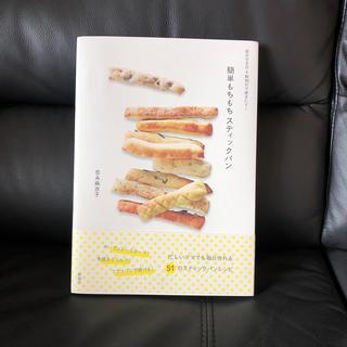 簡単もちもちスティックパン 前の日5分→朝10分で焼きたて!