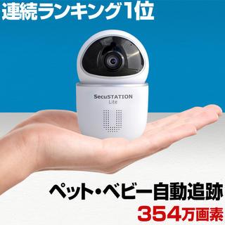 ペットカメラ 防犯カメラ 留守番 ワイヤレス 家庭用(防犯カメラ)