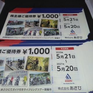 最新 4万円 あさひ 株主優待券(自転車 サイクル) クリックポスト送料無料b