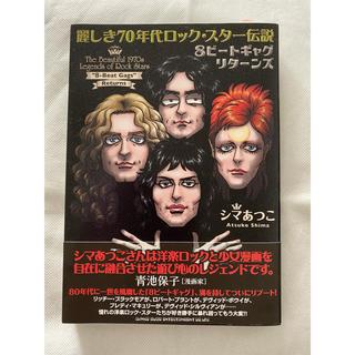 ロック・スター伝説 8ビートギャグ リターンズ(漫画雑誌)