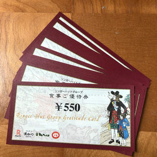 リンガーハット(リンガーハット)の最新リンガーハット 株主優待 13750円分(レストラン/食事券)