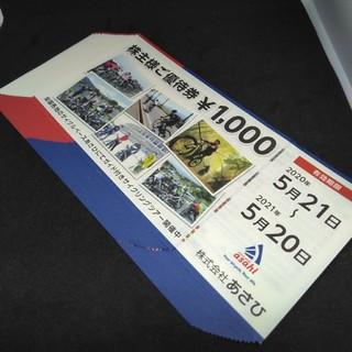 最新 2万円 あさひ 株主優待券(自転車 サイクル) クリックポスト送料無料(ショッピング)