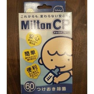 ミルトンCP 60錠(哺乳ビン用消毒/衛生ケース)