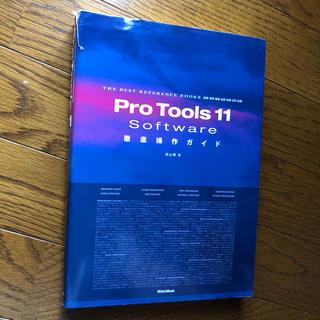 Pro Tools 11 Software徹底操作ガイド(DAWソフトウェア)