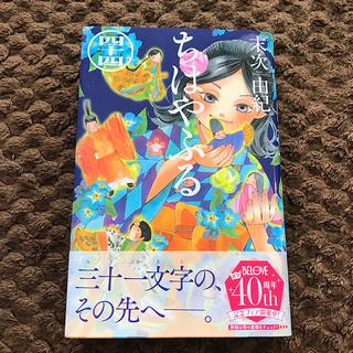 ちはやふる 44巻  新刊(少女漫画)