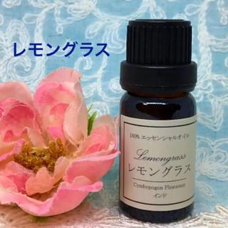 ❤️レモングラス❤️高品質セラピーグレード精油❤️(エッセンシャルオイル(精油))
