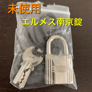 Hermes - 未使用⭐︎エルメス南京錠 鍵二個付き⭐︎