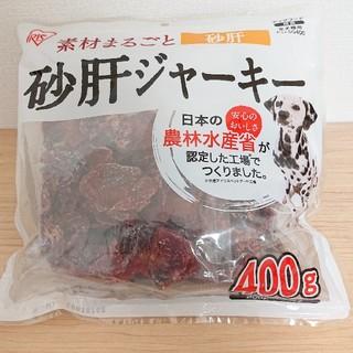 アイリスオーヤマ(アイリスオーヤマ)の素材まるごと砂肝ジャーキー400gアイリスオーヤマ(ペットフード)