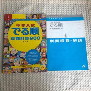 オウブンシャ(旺文社)の中学入試でる順算数計算900(語学/参考書)