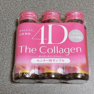 シセイドウ(SHISEIDO (資生堂))の資生堂 4D ザ コラーゲン ドリンク 3本セット(コラーゲン)