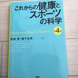 コウダンシャ(講談社)のこれからの健康とスポ-ツの科学 第4版(科学/技術)