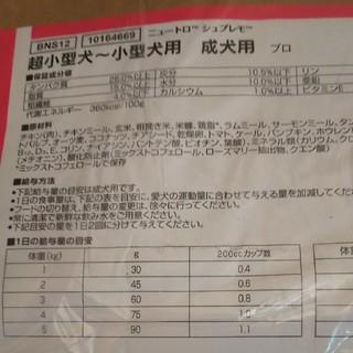 シュプレモ小型成犬用19kg(ペットフード)