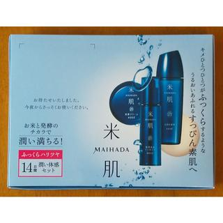 コーセー(KOSE)の米肌トライアルセット(サンプル/トライアルキット)