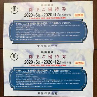 【最新】東宝 株主優待券2枚(その他)