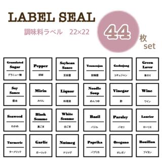 【ラベルシール】調味料ラベル(キッチン小物)