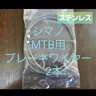 シマノ(SHIMANO)のMTB用ブレーキインナーワイヤー 2本セット(パーツ)