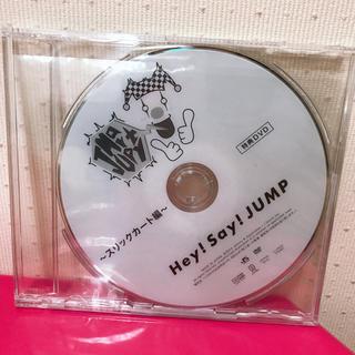 Hey! Say! JUMP - JUMParty スリックカート編 DVD 非売品