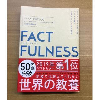 【美品】FACTFULNESS(ファクトフルネス)(ノンフィクション/教養)
