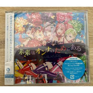 マクロス(macros)の【初回限定盤】未来はオンナのためにある CD+BD(アニメ)