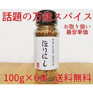 話題のアウトドアスパイス『ほりにし』 100グラム×6本(調味料)