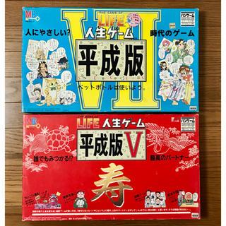 タカラトミー(Takara Tomy)の【2個セット】人生ゲームLIFE 平成版Ⅴ&Ⅶ(人生ゲーム)
