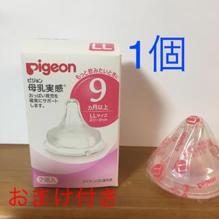 Pigeon - 母乳実感 LLサイズ1個 ☆おまけ付き☆