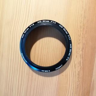 コニカミノルタ(KONICA MINOLTA)のMINOLTAレンズフード MD50mm F 1.2/1.4/1.7/2用(その他)