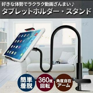 スマホ・タブレット 360度自由自在ホルダー