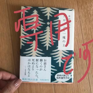 角川書店 - 芥川龍之介文庫本