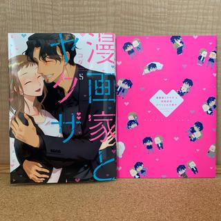 TLコミック【 漫画家とヤクザ 5 完結記念スペシャル小冊子付き 】コダ