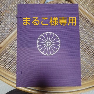 日本の皇帝(人文/社会)