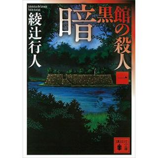 コウダンシャ(講談社)の暗黒館の殺人 1文庫本(文学/小説)