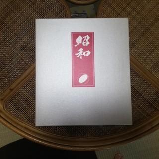 ユーキャン 昭和 上下巻セット(人文/社会)