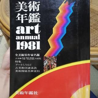 美術年鑑1981(アート/エンタメ)