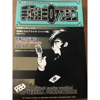 手塚治虫 マガジン(漫画雑誌)