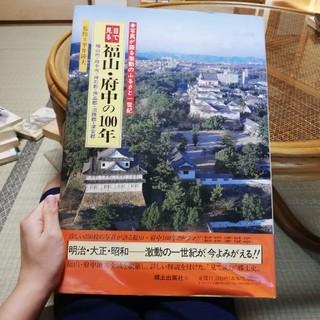 福山・府中の100年(人文/社会)