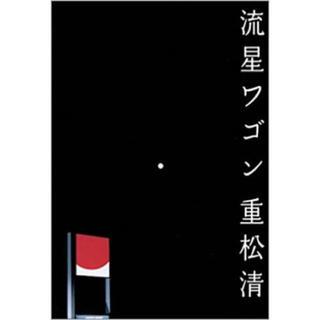コウダンシャ(講談社)の流星ワゴン 文庫本(文学/小説)