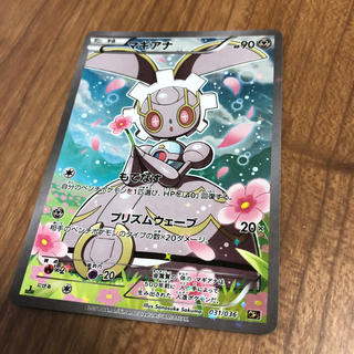 ポケモンカード マギアナ(カード)