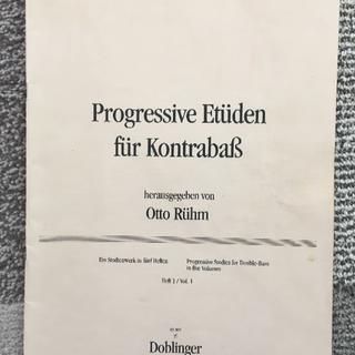 コントラバス楽譜 オットー・リュームの練習曲(コントラバス)