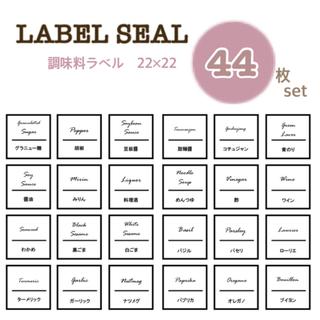 【ラベルシール】調味料ラベル(収納/キッチン雑貨)