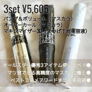 Dior - 【お試し3種】マスカラ パンプ&ボリューム オーバーカール マキシマイザー3D