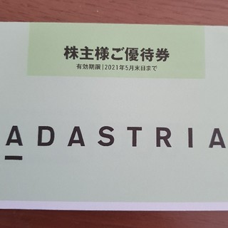 グローバルワーク(GLOBAL WORK)の☆最新☆アダストリア 株主優待券3000円分(ショッピング)
