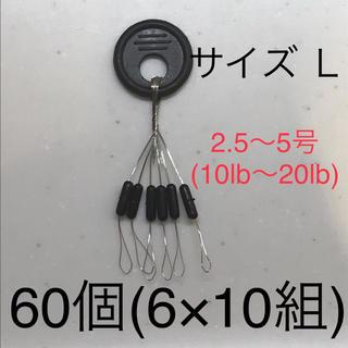 ウキ止め ゴムストッパー Lサイズ(釣り糸/ライン)