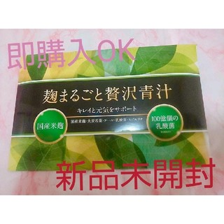 【新品未開封】麹まるごと贅沢青汁  90g(3g×30袋)(青汁/ケール加工食品)