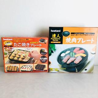 【新品】iwatani  イワタニ たこ焼き&焼肉 プレートセット