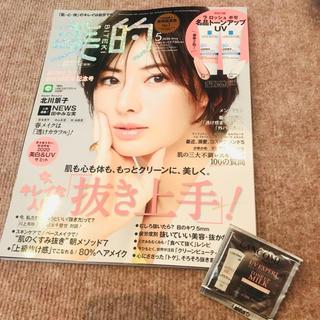 ランコム(LANCOME)の【新品】雑誌でも話題のデパコス下地⭐️美的×LANCOMEサンプルセット💗(サンプル/トライアルキット)