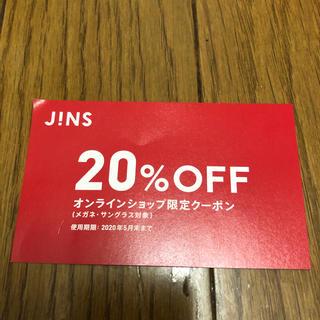 ジンズ(JINS)のJINS オンライン限定クーポン(その他)