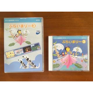 ヤマハ(ヤマハ)のぷらいまりー③ CD & DVDセット(キッズ/ファミリー)
